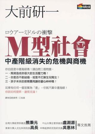 Download Epub M型社會 : 中產階級消失的危機與商機