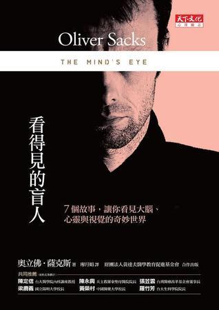 看得見的盲人:7個故事,讓你看見大腦、心靈與視覺的奇妙世界