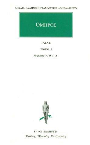Ιλιάδα - Τόμος 1