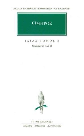 Ιλιάδα - Τόμος 2