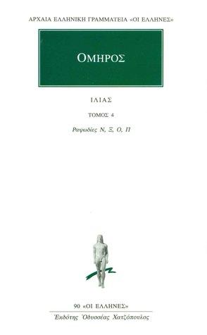 Ιλιάδα - Τόμος 4