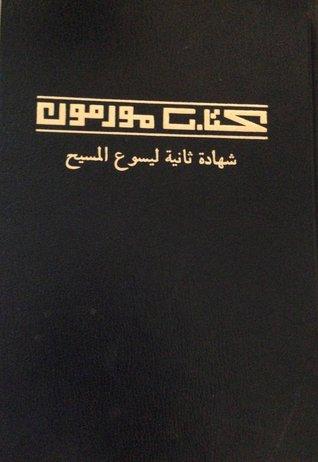 Arabic Book of Mormon