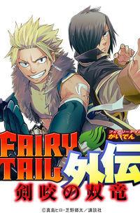 Fairy Tail Gaiden (KENGAMI NO SOURYUU Vol 1)