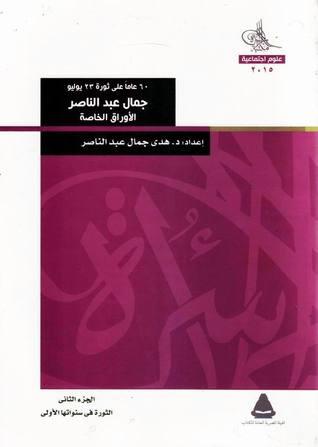 جمال عبد الناصر - الأوراق الخاصة. الجزء الثاني : الثورة في سنواتها الأولى