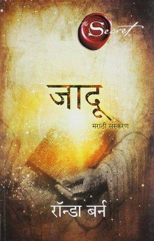 The magic: marathi sanskaran by Rhonda Byrne