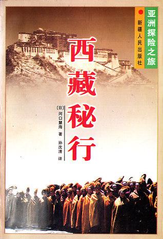 西藏秘行:亚洲探险之旅