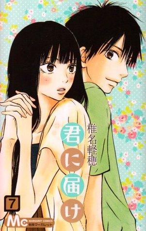 君に届け 7 [Kimi ni Todoke 7] by Karuho Shiina