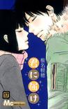 君に届け 17 [Kimi ni Todoke 17] (Kimi ni Todoke: From Me to You, #17)