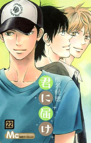 君に届け 22 [Kimi ni Todoke 22] (Kimi ni Todoke: From Me to You, #22)