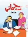 قصة حماتي by نهى صالح