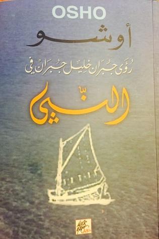 Háblanos del amor. Reflexiones sobre la poesía de Kahlil Gibran: El Profeta (Spanish Edition)