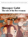 The Tale of the First Woman