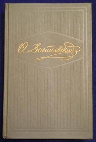Собрание сочинений в 10 томах. Том 9. Братья Карамазовы. Части I-III