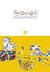 جستارهایی دربارهی بیرجند by علیمحمد طرفداری