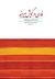 فارسی در گویش بیرجند by ولادیمیر الکسیویچ ایوانف
