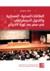العلاقات المدنية-العسكرية والتحول الديمقراطي في مصر بعد ثورة ... by هاني سليمان
