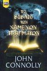 Το βιβλίο των χαμένων πραγμάτων by John Connolly