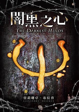 闇黑之心 (闇黑之心, #1)