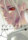 デビルズライン 3 (Devils' Line, #3)
