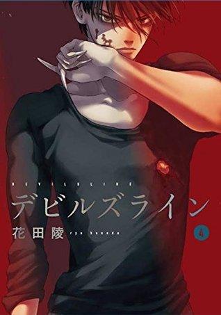 デビルズライン 4 (Devils' Line, #4)