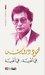 هي أغنية، هي أغنية by Mahmoud Darwish
