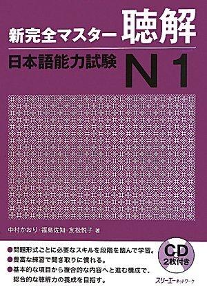 Shin Kanzen Master N1 Chokai Listning Jlpt Japan Language Proficiency Test