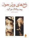 رنجهای ورتر جوان by Johann Wolfgang von Goethe