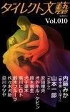 direct novel magazine 010