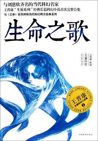 A Song for Life-Wang Jinkang Science-Fic...
