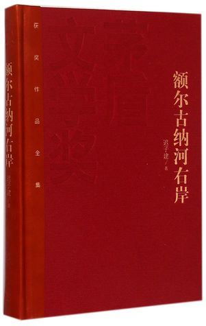 On the Right Bank of Arguna River (Hardcover)额尔古纳河右岸(精)
