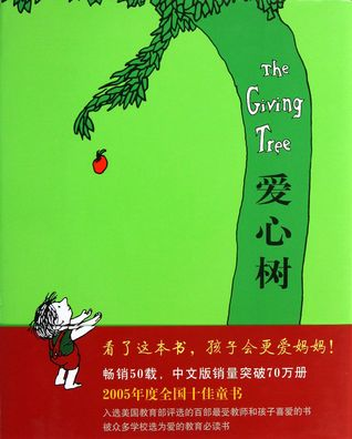 The Giving Tree爱心树