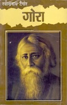 गोरा by Rabindranath Tagore
