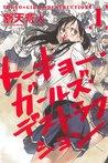 Tokyo Girls Destruction 1 by Betten Court