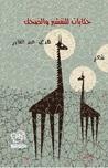 حكايات للتقشير والضحك by هدى عبد القادر