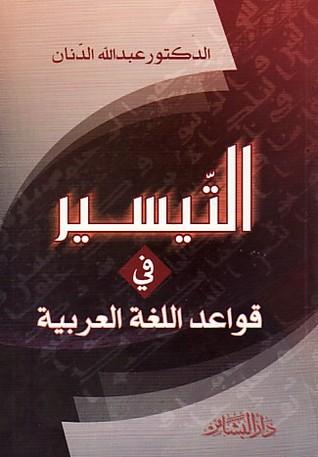 التيسير في قواعد اللغة العربية