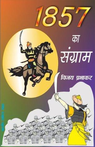 1857 का संग्राम (Hindi Stories): 1857 Ka Sangram (Hindi Stories)