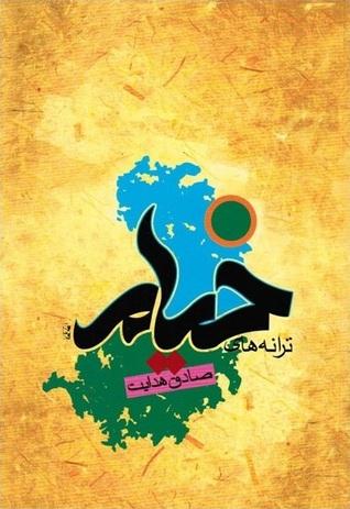 ترانه های خیام by Omar Khayyám