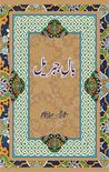 Baal-e-Jibreel