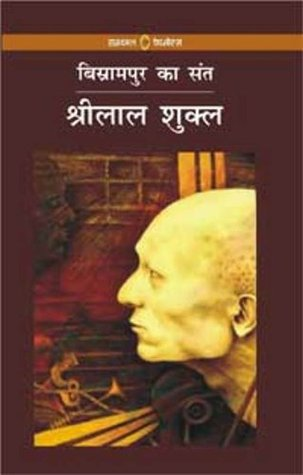 बिस्रामपुर का सन्त / Bisrampur Ka Sant by Shrilal Shukla