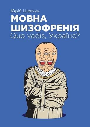 Мовна шизофренія. Quo vadis, Українo?