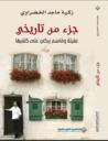 جزء من تاريخي by زكية ماجد الخضراوي