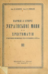 Нариси з історії Української мови та хрестоматія