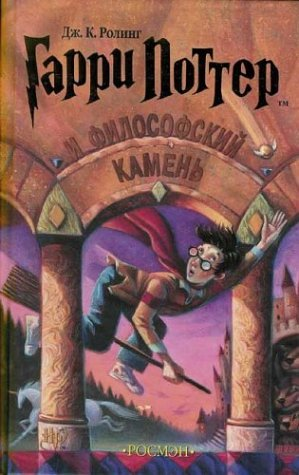 Гарри Поттер и философский камень (Harry Potter, #1)