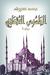 الجاسوس العثماني by محمد معروف