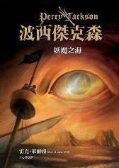 妖魔之海 (波西傑克森, #2)