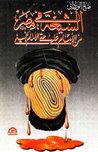 الشيعة في مصر: من...