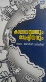 kaalavasthayum raashtreeyavum