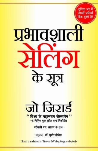 Prabhavshali Selling Ke Sutra Forthcoming
