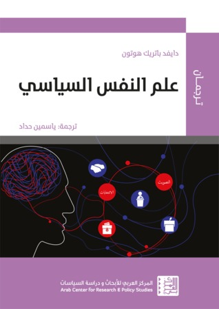 علم النفس السياسي