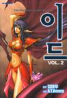 이드 2 [Id - The Greatest Fusion Fantasy 2]